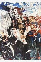 虹色の翼王は黒い孔雀に花嫁衣装をまとわせる【特別版】 (シャレード文庫) Kindle版