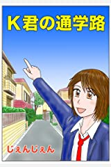 K君の通学路 私の住んでいる少し不思議な町について Kindle版