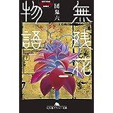 無残花物語(下) (幻冬舎アウトロー文庫)