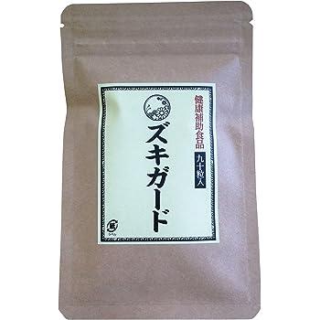 【気圧の変化に】ズキガード(1ヶ月分90粒)フィーバーフュー [国内製造]