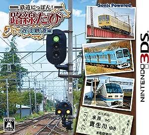 鉄道にっぽん! 路線たび 近江鉄道編 - 3DS