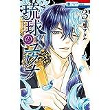 琉球のユウナ 3 (花とゆめコミックス)
