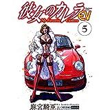 彼女のカレラEV (5) (リイドカフェコミックス)