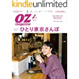 OZmagazine (オズマガジン) 2020年 02月号 [雑誌]