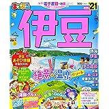 まっぷる 伊豆'21 (マップルマガジン 東海 2)