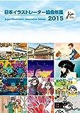 日本イラストレーター協会年鑑2015 (日本で活躍しているプロのイラストレーターの作品集)