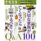 大切な家族が亡くなったらやるべきことQ&A100 (光文社女性ブックス VOL. 167 女性自身お悩み解消シリーズ)