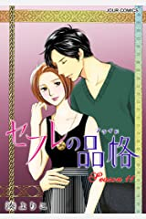 セフレの品格-プライド- : 11 (ジュールコミックス) Kindle版