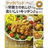 クックパッド ☆栄養士のれしぴ☆のおいしいキッチン♪ (e-MOOK)