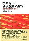 後期近代と価値意識の変容: 日本人の意識 1973-2008