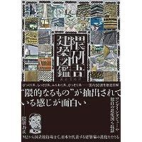 【Amazon.co.jp 限定】隈研吾建築図鑑 (特典:「隈研吾氏対談|ポストモダンを輝かせた建築家10選」データ配信…
