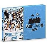 天国に一番近い男SP DVD-BOX