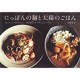 にっぽんの麺と太陽のごはん〜なつかしくてあたらしい、白崎茶会のオーガニックレシピ2