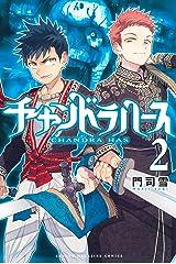 チャンドラハース(2) (週刊少年マガジンコミックス) Kindle版