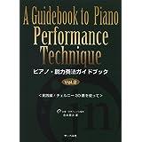ピアノ脱力奏法ガイドブック 2 <実践編/チェルニー30番を使って>