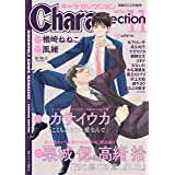 Chara Selection(キャラ セレクション) 2021年 11月号 [雑誌]