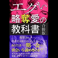 【恋愛】エグい略奪愛の教科書 【合冊版】: 恋愛、略奪愛は相手の心を奪え!恋人がいる異性を自分に振り向かせ、略奪し恋愛す…