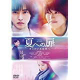 夏への扉 ―キミのいる未来へ― 通常版 [DVD]