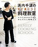 浜内千波のすぐ身につく料理教室 (扶桑社ムック)