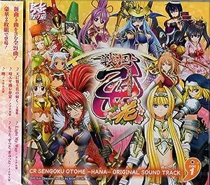 CR 戦国乙女 花 オリジナル サウンドトラック CD