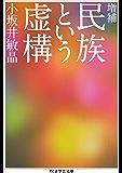 増補 民族という虚構 (ちくま学芸文庫)