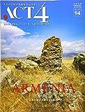 ACT4 vol.94 ARMENIA 人類の叡智が始まった場所 2020年1月25日発行[雑誌]