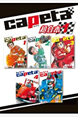 capeta 超合本版(1) (月刊少年マガジンコミックス) Kindle版