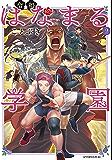 令和はなまる学園(2) (コミックDAYSコミックス)