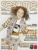 sesame (セサミ) 2020年 03 月号 [雑誌]