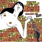 TVアニメ「臨死! ! 江古田ちゃん」エンディングテーマ曲・第6話