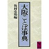 大阪ことば事典 (講談社学術文庫)