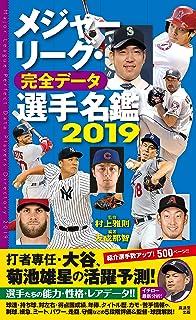 メジャーリーグ・完全データ選手名鑑2020 | 村上雅則, 友成那智 |本 ...