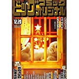 ビッグコミックオリジナル 2020年 12/20 号 [雑誌]