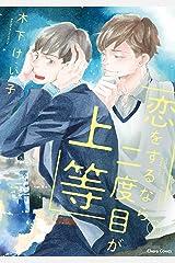 恋をするなら二度目が上等(1)【SS付き電子限定版】 (Charaコミックス) Kindle版