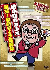 綾小路きみまろ 最新爆笑スーパーライブ名演集 [DVD]