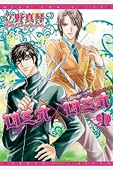 ロミオ×ロミオ(1) (ディアプラス・コミックス) Kindle版