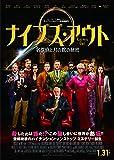 【Amazon.co.jp限定】ナイブズ・アウト/名探偵と刃の館の秘密 [Blu-ray] (非売品プレス付き)