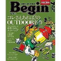 Begin(ビギン) 2020年 07 月号 [雑誌]