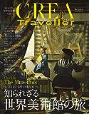 CREA Traveller 2019 Winter NO.56[雑誌]