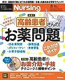 月刊ナーシング 2018年 08月号