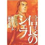 信長のシェフ 5巻 (芳文社コミックス)