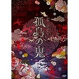 『孤島の鬼』 [DVD]