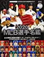 MLB選手名鑑 2020―全30球団完全ガイド (NSK MOOK)