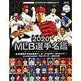 MLB選手名鑑 2020―MLB COMPLETE GUIDE 全30球団完全ガイド (NSK MOOK)