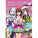THE IDOLM@STER MILLION LIVE! MAGAZINE Plus+ vol.1 (一迅社ブックス)