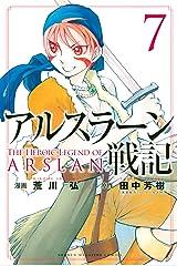アルスラーン戦記(7) (週刊少年マガジンコミックス) Kindle版