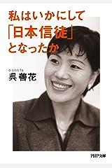 私はいかにして「日本信徒」となったか PHP文庫 Kindle版