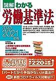 2020-2021年版図解わかる労働基準法