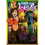 異種族レビュアーズ 3 (ドラゴンコミックスエイジ)