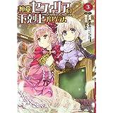 神童セフィリアの下剋上プログラム (3) (バンブー・コミックス)